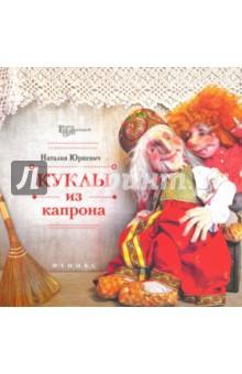 Куклы из капронаИзготовление кукол и игрушек<br>Изготовление кукол - одно из самых увлекательных занятий. В этой книге вы познакомитесь с техникой скульптурный текстиль и на примере героев любимой сказки научитесь разным приемам шитья.<br>Вы совершите путешествие в многогранный мир текстильной куклы.<br>Эта книга для всех тех, кто любит шить кукол или очень хочет этому научиться.<br>В мастер-классе использованы цитаты из книги Т. Александровой Домовенок Кузька.<br>