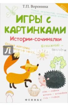 Как читать по-английски слова на русском