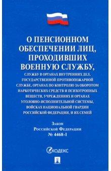 """Закон РФ № 4468-1 """"О пенсионном обеспечении лиц, проходивших военную службу"""""""