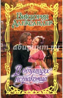 В объятиях незнакомцаИсторический сентиментальный роман<br>Однажды молодая красавица вдова Делайла, леди Харгейт, провела страстную ночь с неотразимым незнакомцем - каковы были шансы, что они встретятся снова?<br>Но на свадьбе сестры она внезапно встречает Сэмьюэла Рассела, героя своего ночного приключения. Что еще хуже, Сэм, страстно влюбленный в прелестную вдову, категорически отказывается остаться в прошлом Делайлы и пытается добиться ее расположения… Что же из этого выйдет?<br>
