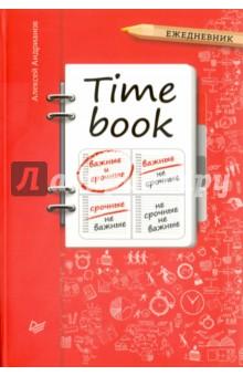 Timebook. ЕжедневникЕжедневники недатированные и полудатированные А5<br>Сегодня многозадачность стала обыденностью для успешного человека. Встречи, звонки, презентации, переговоры, проекты - как все успеть? Отделить важные дела от незначительных, перестать откладывать неприятные задания, уложиться к сроку и освободить личное время? <br>С Timebook вы научитесь четко формулировать приоритетные задачи на день, планировать важные мероприятия на целый год, никогда не забудете про мелкие дела и сможете самостоятельно контролировать затраченное время. <br>Умный ежедневник Timebook будет полезен каждому, кто хочет повысить личную эффективность. И главное - Timebook оставляет место для творчества. Никаких жестких полей, ненужной информации или скучных заданий. С первых дней использования, он станет помощником на пути к реализации вашей мечты!<br>