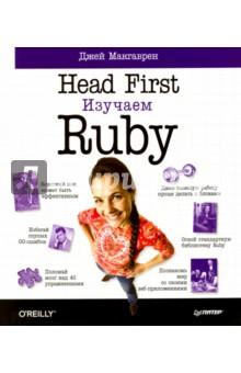 Head First. Изучаем RubyПрограммирование<br>Вам интересно, почему буквально все вокруг заговорили о языке Ruby? Спросите себя прямо: Вам нравится работать эффективно? Неужели многочисленные компиляторы, библиотеки, классы, которыми грузят вас другие языки программирования, приближают вас к решению конкретной задачи, восхищению коллег и толпе счастливых заказчиков? Вы хотите, чтобы язык программирования занимался техническими подробностями вместо вас? Тогда бросайте рутинную работу и приступайте к решению конкретных задач, а язык Ruby сделает за вас все остальное.<br>