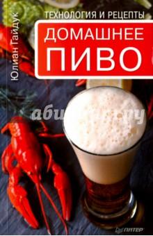 Домашнее пиво. Технология и рецептыАлкогольные напитки<br>Пиво, являясь одним из самых древних слабоалкогольных напитков, во многих странах остается наиболее популярным и в наши дни. Приготовление хорошего пива требует понимания различий между многочисленными видами солода и хмеля и точного соблюдения многоэтапного технологического процесса. В книге описана технология приготовления пива в домашних условиях. Представлены рецепты изготовления различных сортов пива, приведен обзор имеющихся в продаже домашних пивоварен, описаны способы контроля качества получаемого напитка.<br>