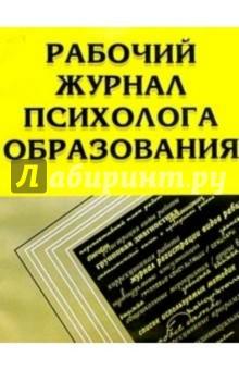 Рабочий журнал психолога образования