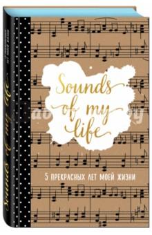Sounds of My Life. 5 прекрасных лет моей жизни Эксмо