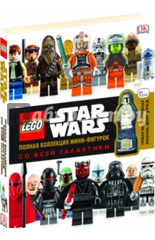 LEGO Star Wars. Полная коллекция мини-фигурок со всей галактикиДругие виды<br>Все герои галактики LEGO Star Wars под одной обложкой! Эта книга - настоящий путеводитель по мини-фигуркам вселенной LEGO Star Wars. Все герои шести эпизодов легендарной киносаги, анимационных сериалов Звездные Войны: Войны клонов и Звездные войны: Повстанцы, популярные наборы и редкие выпуски, история создания образов и интереснейшие факты об эксклюзивных мини-фигурках!<br>