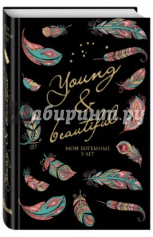 Young and Beautiful. Дневник на 5 лет. 365 вопросов, 1825 ответов Эксмо