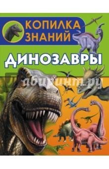 ДинозаврыЖивотный и растительный мир<br>Эта книга рассказывает о животных, которые очень давно жили на нашей планете. Так случилось, что они навсегда исчезли, но следы их пребывания остались. По этим следам мы и узнаем о том, что когда-то, много-много лет назад, по земле ходили огромные, поражающие воображение ящеры. Конечно же, ты догадался, о ком пойдет речь? Да, это динозавры! Земля умеет хранить свои тайны, но человек упорно их раскрывает. Так произошло и с историей динозавров. И теперь ты узнаешь, как ископаемые ящеры появлялись на свет, на кого охотились, чем питались. Познакомишься с разными видами динозавров - а их было немало, и ты сможешь в этом убедиться. Представить же, как они выглядели, помогут превосходные иллюстрации. Книга расскажет тебе и о том, почему эти сильные, мощные, исполинские животные все-таки перестали существовать. Интересно? Тогда погрузись в волшебный мир чтения, а все полученные сведения непременно займут свое место в твоей личной копилке знаний.<br>Для среднего школьного возраста.<br>