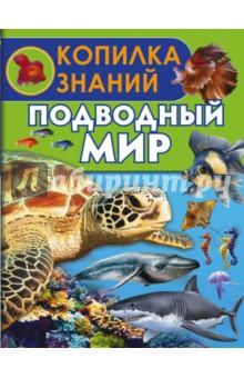 Подводный мирЖивотный и растительный мир<br>Книга, которую ты держишь в руках, познакомит тебя с обитателями морей и океанов, рек и озер. Поверь, мир подводных жителей не менее интересен и разнообразен, чем наземный. Кто-то из них тебе уже хорошо знаком, о ком-то ты только слышал, а о некоторых из них даже представления не имеешь. И это неудивительно, ведь Мировой океан еще мало изучен, потому у океанологов впереди еще масса открытий и разгадок. А ты, прочитав эту книгу, узнаешь, какие необычные существа обитают в морских глубинах, познакомишься с их повадками и особенностями жизни. Ты будешь очень удивлен, узнав, что среди рыб есть такие, которые умеют летать, некоторые из подводных обитателей могут ударить током, а главное то, что те, кого ты всегда считал рыбами, на самом деле являются млекопитающими. Прекрасные наглядные иллюстрации дадут тебе самое полное представление о внешнем виде любого представителя подводного царства. Открывай скорее эту замечательную книгу, и твоя копилка знаний начнет пополняться новой, интересной информацией.<br>Для среднего школьного возраста.<br>
