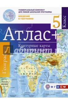 Атлас + контурные карты. 5 класс. Введение в географию. ФГОС (с Крымом)