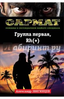 Группа первая, Rh(+)Отечественный боевик<br>В Никарагуа он был известен как капитан сандинистов Хосе Алварес, в Анголе - как лейтенант Санчес, в Мозамбике - как капитан Кригс. Герой тайных войн, способный выполнить любое задание командования, он может все, кроме одного - предать. Он - майор российского спецназа Сарматов. Но под настоящим именем майора знает только его начальство и вечный противник полковник ЦРУ Джордж Метлоу. Их новая встреча - это и есть поединок истинных профессионалов.<br>