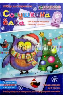 Набор для детского творчества. Изготовление открытки Совушкина ёлка (АБ 23-505)Другие виды конструирования из бумаги<br>Смешная Сова в ярком шарфе нарядила самую весёлую и яркую ёлку!<br>Чтобы сделать эту открытку еще интереснее, добавьте ей объём: вырежьте простые детали и слоями наклейте их на цветную картонную основу-открытку с помощью двустороннего скотча.<br>Открытка будет замечательным подарком или дополнением к нему и обязательно подарит улыбку!<br>Размер готового изделия: 135х85мм<br>Возраст: для детей старше 8 лет<br>Комплектация: комплект цветной бумаги с контурами для вырезания, открытка, конверт, объёмный двусторонний скотч, инструкция на обороте упаковки<br>Не рекомендовано детям младше 3-х лет. Содержит мелкие детали.<br>Для детей от 8-ми лет. <br>Сделано в России.<br>