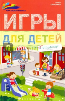 Игры для детей от 3 до 4 летАктивные игры дома и на улице<br>Что такое игра для ребенка? Просто развлечение? Вовсе нет! Игра для малыша - это и развитие, и обучение, и знакомство с окружающим миром. И, конечно, воспитание маленького любимого человечка. Предлагаемая книга - в помощь всем, кто любит деток и заботится о них. Здесь вы найдете более 120 примерных игр-обучалочек и развивалочек, поиграете с сыном или дочкой в жизненные ситуации и сказочных героев, научите 3-4-летнего малыша основам порядка и ловким движениям. И все это - играя!<br>