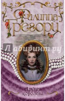Другая королеваИсторический сентиментальный роман<br>Мария Стюарт оказывается в западне. Предательство лордов и неспокойная обстановка в стране толкают ее к бегству. Оказавшись в Англии, она отправляется к Елизавете Тюдор, своей кузине, у которой надеется найти спасение. Но Елизавета не рада родственнице. Поселив Марию в доме Джорджа Талбота и его жены Бесс, она надеется навсегда лишить ее престола. Сможет ли Елизавета осуществить свой план, а семейство, славящееся своей верностью английской короне, устоять перед очарованием опальной шотландки?<br>