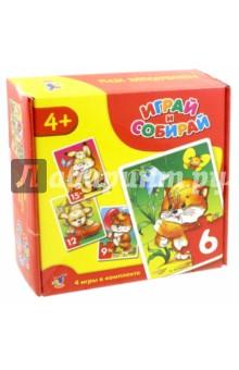 Играй и собирай (зайчонок, котенок, щенок) (2938)Наборы пазлов<br>Игры-мозаики учат детей собирать простые картинки подбирать детали по форме и изображению, способствуют развитию внимания, наблюдательности, наглядно-образного мышления и усидчивости, совершенствуют мелкую моторику рук.<br>В каждой игре вы найдете 4 мозаики, состоящие из 6, 9 , 12 и 15 элементов.<br>Игра упакована в картонную коробку. <br>Материал: картон, бумага. <br>Производитель: Россия.<br>