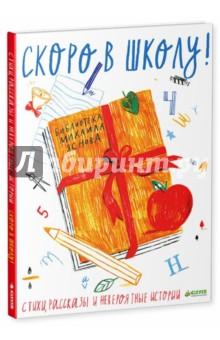 Скоро в школу: Стихи, рассказы и невероят. истории