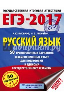 ЕГЭ-17. Русский язык. 50 тренировочных вариантов экзаменационных работ