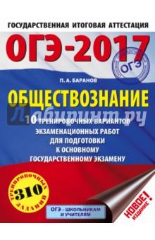 ОГЭ-17. Обществознание. 10 тренировочных вариантов экзаменационных работ