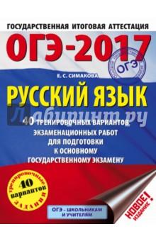 ОГЭ-17. Русский язык. 40 тренировочных вариантов экзаменационных работ