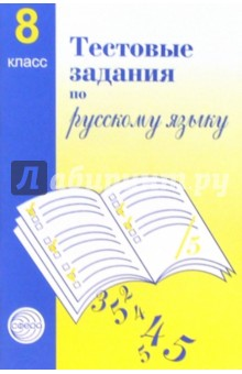 Тестовые задания для проверки знаний учащихся по русскому языку: 8 класс