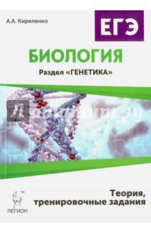 Биология ЕГЭ. Раздел Генетика . Тренировочные задания