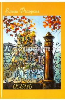 Осень. СтихиСовременная отечественная поэзия<br>Елена Фёдорова - многоплановый автор.<br>Каждая ее книга, а это уже семнадцатая, - открытие.<br>Автор не перестает удивлять читателей, ловко переплетая реальность и фантазию. Вместе с героями читатели совершают невероятные путешествия в параллельные миры для того, чтобы задуматься о своем предназначении, извлечь драгоценное из ничтожного и получить долгожданную награду.<br>В произведениях внимательный читатель найдет ответы на главные вопросы, которые каждый из нас задает себе.<br>Стихи Елены Фёдоровой, хочется назвать лирическими миниатюрами. Они помогут вам убедиться в том, что в этом мире случайностей нет....<br>