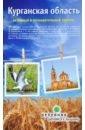 Курганская область. Активный и познавательный туризм