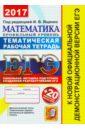 ЕГЭ 2017. Математика. Проф. уровень. 20 тематических тестовых заданий. Тематическая рабочая тетрадь