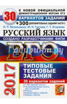 ЕГЭ 2017. Русский язык. 30 вариантов типовых тестовых заданий и подготовка к выполнению части 2