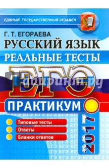 Тестовые задания по русскому языку 11 класс егэ 2015