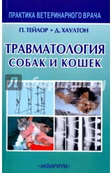 Травматология собак и кошекВетеринария<br>Эта книга описывает методы и технические приемы, применяемые при лечении травм у собак и кошек, с использованием тех технологий и ветеринарного оборудования, которые присутствуют в клинике общей практики, и дает четкий, практичный подход к постановке диагноза и терапии травм у кошек и собак.<br>Данная книга будет весьма ценной при проведении исследовательских работ в процессе учебы и в начале ветеринарной практики после окончания учебного заведения. Она особенно подходит для курсов по хирургии животных, ветеринарной медицине, рентгенографии, инфузионной терапии и уходу за больными животными.<br>