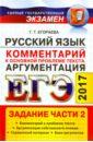 ЕГЭ 2017. Русский язык. Задания части 2. Комментарии к основной проблеме текста. Аргументация