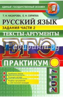 ЕГЭ 2017. Русский язык. Практикум. Подготовка к выполнению заданий части 2. Тексты-аргументы