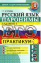 ЕГЭ 2017. Русский язык. Паронимы. Задание 5. Практикум