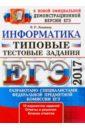 Лещинер Вячеслав Роальдович ЕГЭ 2017. Информатика. Типовые тестовые задания