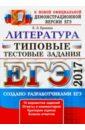 Ерохина Елена Ленвладовна ЕГЭ 2017. Литература. Типовые тестовые задания