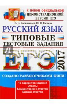 ЕГЭ 2017. Русский язык. Типовые тестовые задания