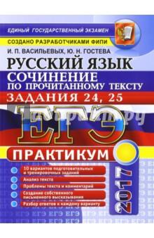ЕГЭ 2017. Русский язык. Подготовка к сочинению. Задания 24, 25