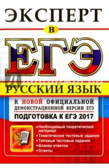 ЕГЭ Эксперт 2017. Русский язык. Подготовка к ЕГЭ
