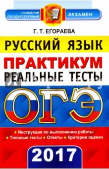 ОГЭ 2017. Русский язык. Реальные тесты. Практикум