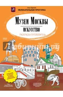 Музеи Москвы. Искусство. Раскраска-путеводительКультура и искусство<br>3 фишки:<br>- Раскраска-путеводитель<br>- Картины и скульптуры из лучших музеев<br>- На каждом развороте - множество элементов для раскрашивания<br><br>В Москве так много музеев! Есть известные, а есть маленькие, но от этого не менее интересные. Здесь, в московских музеях хранятся великие произведения художников, скульпторов. И каждый может зайти и посмотреть. <br>Чтобы подготовить ребенка к походу в музей, откройте раскраску-путеводитель Музеи Москвы. Здесь вы найдете информацию о самом музее, о самых важных и известных его произведениях. Более того, каждое произведение искусства ваш ребенок сможет раскрасить. <br><br>Лайфхак для родителей<br>Если вы предложите: Давай сходим в музей?, ребенок вряд ли обрадуется. А вот если вы сначала вместе пролистаете этот путеводитель, а потом скажете: Давай сходим туда, где находится вот эта картина, которую ты сейчас раскрашиваешь? Другой разговор! Во-первых, произведения искусства, которые ребенок встретит в музее, будут уже знакомыми. А во-вторых, они лучше запомнятся. Кстати, второй вариант игры с раскраской-путеводителем - открыть эту книжку после посещения музея и раскрашивать по памяти все то, что видел и запомнил.<br><br>Что развиваем?<br>- Память<br>- Внимание<br>- Мелкую моторику<br>- Внимательность<br>- Творческое мышление<br> Возраст 7-11 лет<br>
