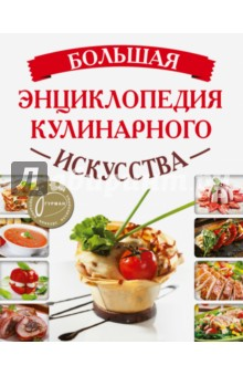 Большая энциклопедия кулинарного искусства. Кухня. Секреты мастерства