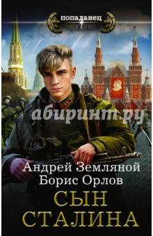Сын СталинаБоевая отечественная фантастика<br>Мир альтернативной реальности избежал схватки Германии и СССР, но те, кто оплатил Вторую мировую бойню, не успокоятся. Десятки тайных операций по всему миру расставляют новые фигуры на глобальной доске, и приёмный сын Сталина творит свою историю. Историю, где существование США не предполагается.<br>