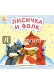 Лисичка и волкСказки и истории для малышей<br>Маленькие сказки в удобном формате на плотном картоне. Большие детальные иллюстрации. Малыш с удовольствием будет рассматривать любимых героев. Книги удобные для поездок с ребёнком.<br>