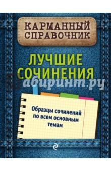 Педчак Елена Петровна, Черкасова Любовь Николаевна Лучшие сочинения
