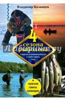 Четыре сезона рыболоваРыбалка<br>Без знания техники и тактики ужения, а также а также без постоянной практики шансы рыболова на успех в современных условиях невелики. Все чаще целью рыбалки становится не азарт добытчика, а способность перехитрить рыбу. В этой книге автор собрал все секреты ловли крупной хищной и нехищной рыбы в разные сезоны, все маленькие и большие хитрости, позволяющие уходить от нуля даже в самые бесклевые периоды. Главное - помнить: для настоящего рыболова не существует межсезонья! Каждый выезд на водоем - это шаг к приобретению мастерства, и, конечно, ни с чем не сравнимый заряд бодрости.<br>2-е издание, исправленное и дополненное.<br>
