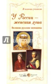 У России - женская душа. Великие русские женщины