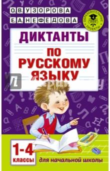 образец рецензии на диктант по русскому языку.