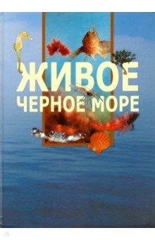 Живое Черное мореЗоология<br>Живое Черное море - книга о природе Черного моря и его побережья; книга о рыбах, крабах, ракушках, медузах, водорослях и других обитателях Черного моря, включая невидимый глазу мир планктона. <br>Более 1500 авторских фотографий и спутниковых снимков иллюстрируют подробное описание подводных ландшафтов и природы берегов. <br>В доступной неспециалисту форме рассказано о жизни экосистемы Черного моря, его географии и свойствах вод, особенностях, делающих его непохожим на другие моря планеты. <br>Для детей всех возрастов и взрослых.<br>Может служить пособием для факультативов по биологии, природоведению и полевым определителем. <br>1-е издание книги и образовательная программа Живое Черное море в 2005 году были отмечены специальной наградой и премией Европейской организации молекулярной биологии.<br>В 2010 году эта книга и образовательная программа Живое Черное море были награждены дипломом Первой степени Всероссийского конкурса на лучшую методическую разработку по экологической проблематике в номинации Экологическое образование.<br>3-е издание, дополненное.<br>