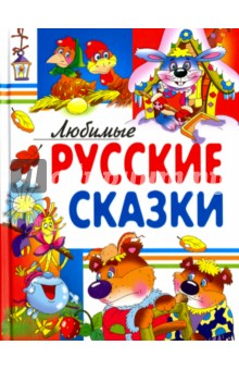 Любимые русские сказки фото